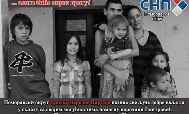 Породица Гмитровић